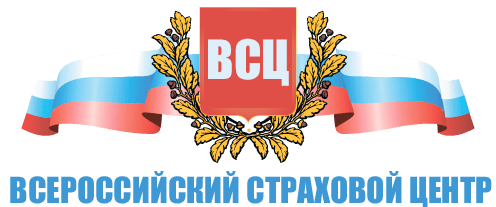 Всероссийский Страховой Центр